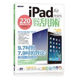 iPad Air / iPad mini 完全活用術 - 220 個超進化技巧攻略