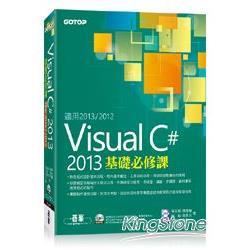 Visual C# 2013基礎必修課(適用VC#2013~2012 附贈雙光碟)