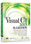 Visual C# 2013程式設計經典(書附雙光碟:VS 2013Express中文版 範例檔)