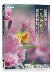 超簡單!PhotoImpact X3影像精修設計美學!(附180分鐘超值影音教學/試用版/範例)