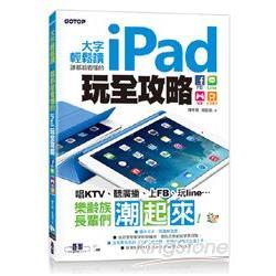 大字輕鬆讀 誰都能看懂的iPad玩全攻略:FB x Line x 娛樂x生活應用(隨書附影音DVD )