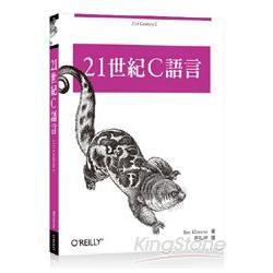 21 世紀 C 語言