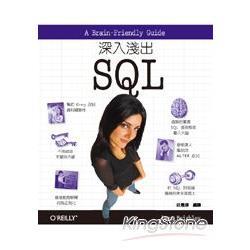 深入淺出 SQL