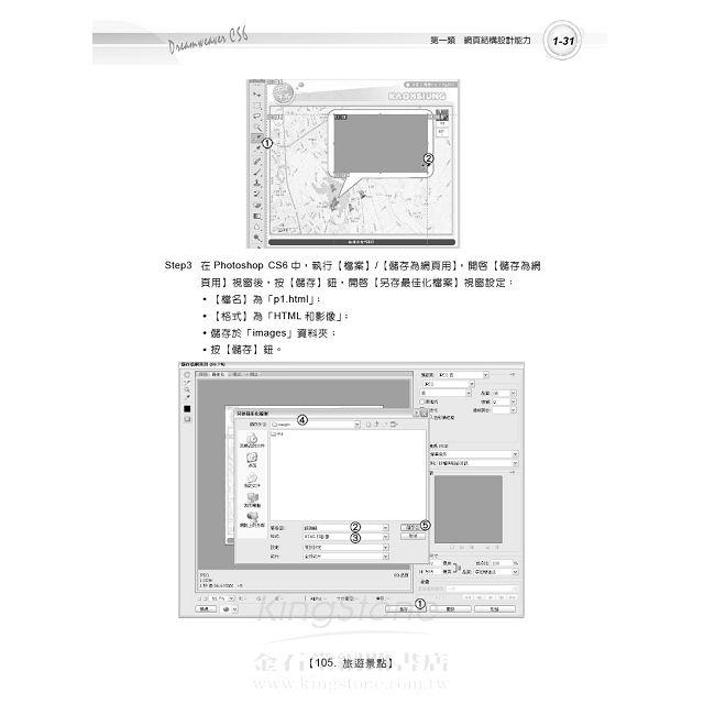 TQC+ 網頁設計認證指南解題秘笈Dreamweaver CS6
