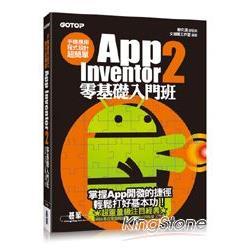 手機應用程式設計超簡單: App Inventor 2. 零基礎入門班