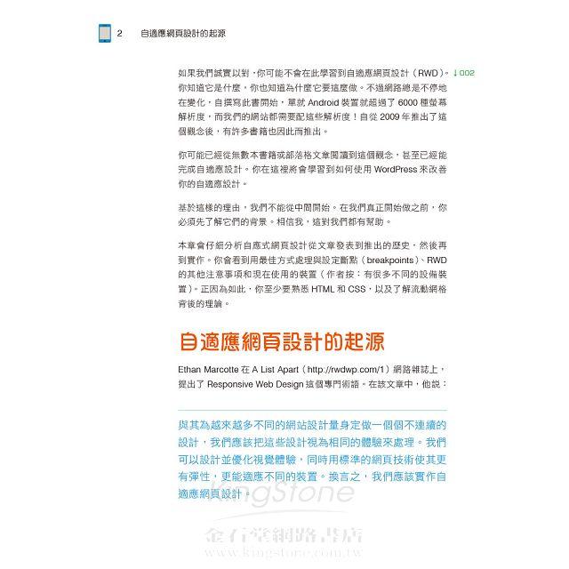 Wordpress網站拉皮術|手機、平板、PC都好用的響應式設計