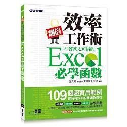 翻倍效率工作術:不會就太可惜的 Excel 必學函數