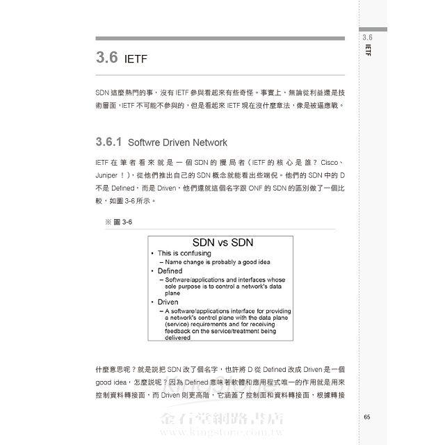 深度解析SDN|利益、戰略、技術、實踐
