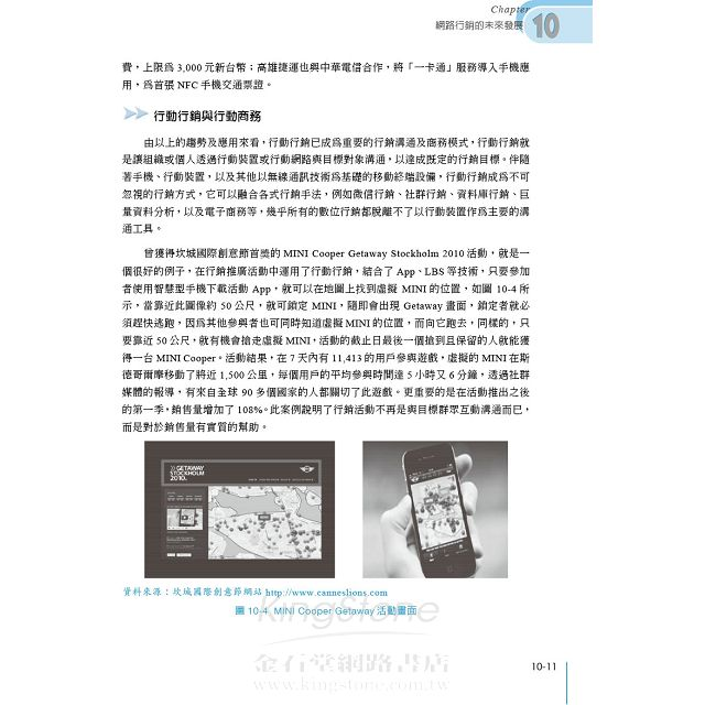 EEC網路行銷特訓教材--第二版