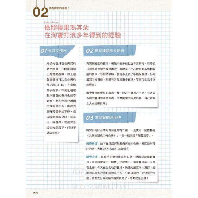 MOS Excel 2013 Core國際認證應考教材(官方授權教材/附贈模擬認證系統)