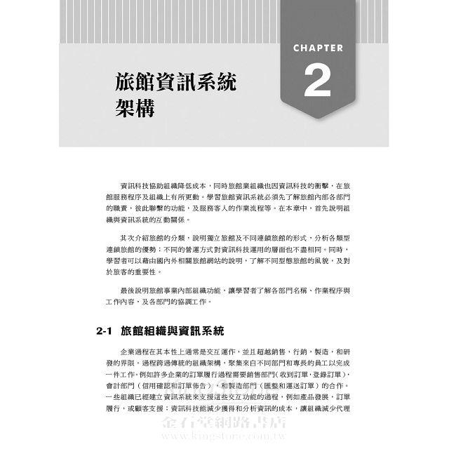 旅館資訊系統:旅館資訊系統規劃師認證指定教材