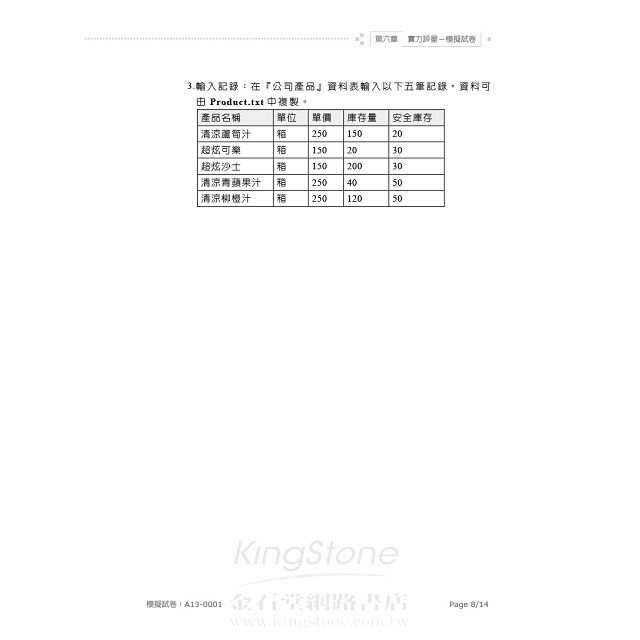 Access 2013實力養成暨評量