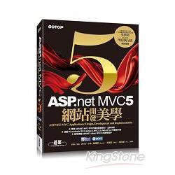 ASP.NET MVC 5 網站開發美學