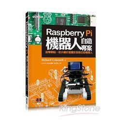 Raspberry Pi 機器人自造專案