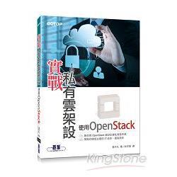 實戰私有雲架設|使用OpenStack