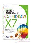 跟我學CorelDRAW X7向量彩繪創意(附X7/X6雙版本範例檔)