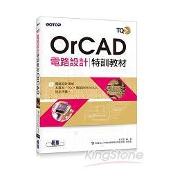 TQC+電路設計特訓教材 OrCAD
