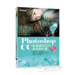 Photoshop CC影像編修設計標準教科書(適用CC/CS6) (附116頁超值PDF電子書/305張範例素材與完成檔