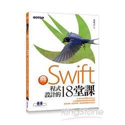 學會Swift程式設計的18堂課