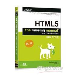 HTML5: The Missing Manual 國際中文版 第二版