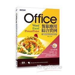 Office餐旅應用綜合實例(適用Office 2010/2013) (附165分鐘影音教學/範例素材/範例完成檔)