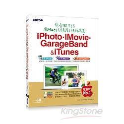 iPhoto.iMovie.GarageBand&iTunes影音微日記_用Mac記錄我的生活寫真