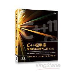 C++標準庫:學習教本與參考工具 第二版