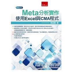 Meta分析實作:使用Excel與CMA程式(附光碟)