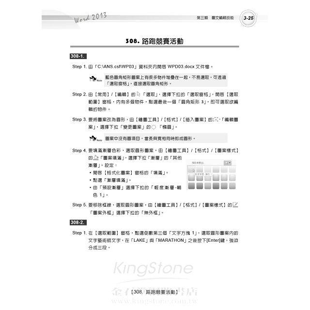 Word 2013實力養成暨評量解題秘笈