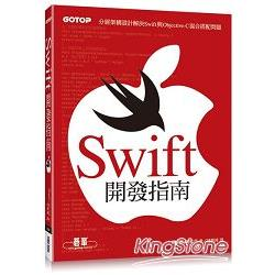 Swift 開發指南