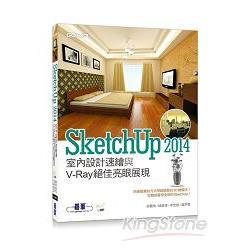 SketchUp 2014室內設計速繪與V-Ray絕佳亮眼展現(附4小時基礎與關鍵操作影音教學/範例檔)