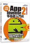 手機應用程式設計超簡單:App Inventor 2零基礎入門班(中文介面增訂版) (附新手入門影音教學/範例
