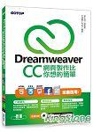 Dreamweaver CC網頁製作比你想的簡單:HTML5、CSS3、jQuery、Facebook、行動網站 全面應用