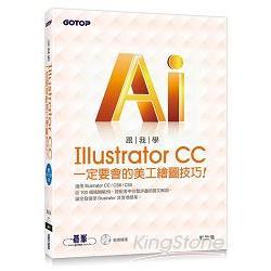 跟我學Illustrator CC一定要會美工繪圖技巧:適用CC/CS6/CS5(附範例光碟)