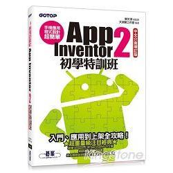 手機應用程式設計超簡單:App Inventor 2初學特訓班(中文介面增訂版)(附綜合演練影音教學/範例/單機與伺服器架設解說pdf)