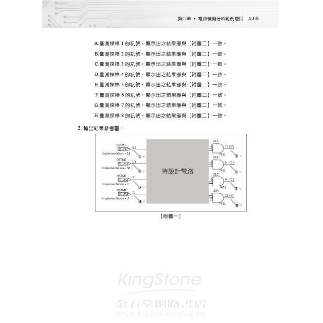 TQC+電路模擬分析認證指南OrCAD 16.5