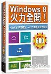 Windows 8 火力全開!初心者的學習殿堂╳App市集應用程式開發