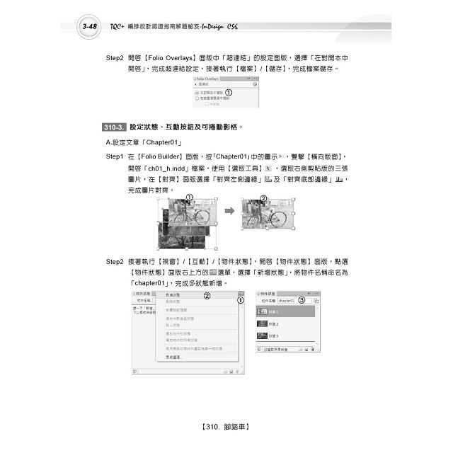 TQC+編排設計認證指南解題秘笈 InDesign CS6