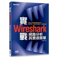 實戰Wireshark|網路分析其實很簡單