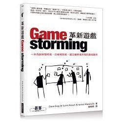 革新遊戲 | Gamestorming