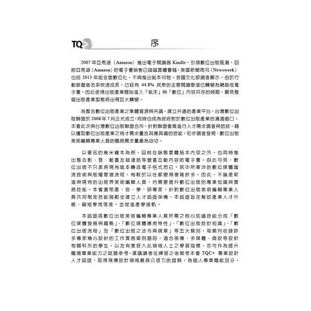 TQC+數位媒體出版認證指南