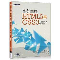 完美掌握HTML5與CSS3