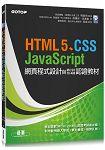 HTML5、CSS、JavaScript網頁程式設計與MCSD 70-480認證教材
