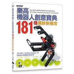 樂高機器人創意寶典:181種絕妙新組合