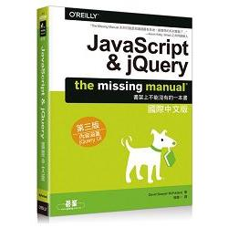 JavaScript & jQuery: The Missing Manual國際中文版 第三版