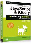 JavaScript & jQuery: The Missing Manual國際中文版 第三版