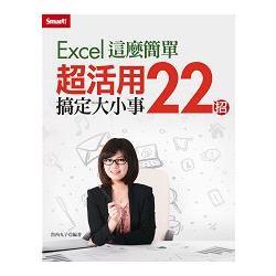 Excel這麼簡單:超活用22招搞定大小事(附教學DVD)