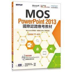 MOS PowerPoint 2013國際認證應考教材(官方授權教材/附贈模擬認證系統)