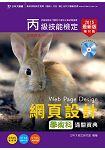 丙級網頁設計學術科通關寶典2015年版(附贈OTAS題測系統)