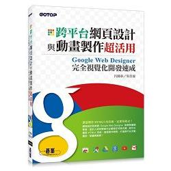 跨平台網頁設計與動畫製作超活用:Google Web Designer完全視覺化開發速成(HTML5的網頁設計新神器)